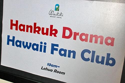 hanguk drama fan club