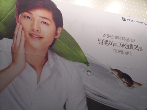 Sunkyugwan scandal actor skin care