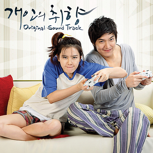 personal taste korean drama, lee minho